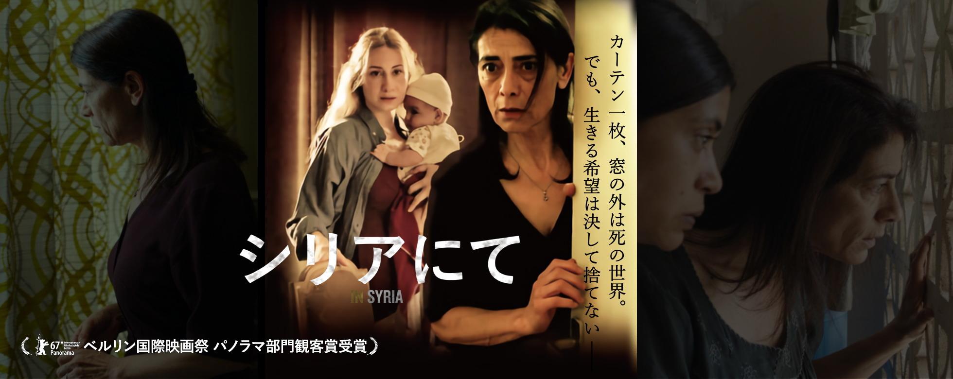 映画『シリアにて』